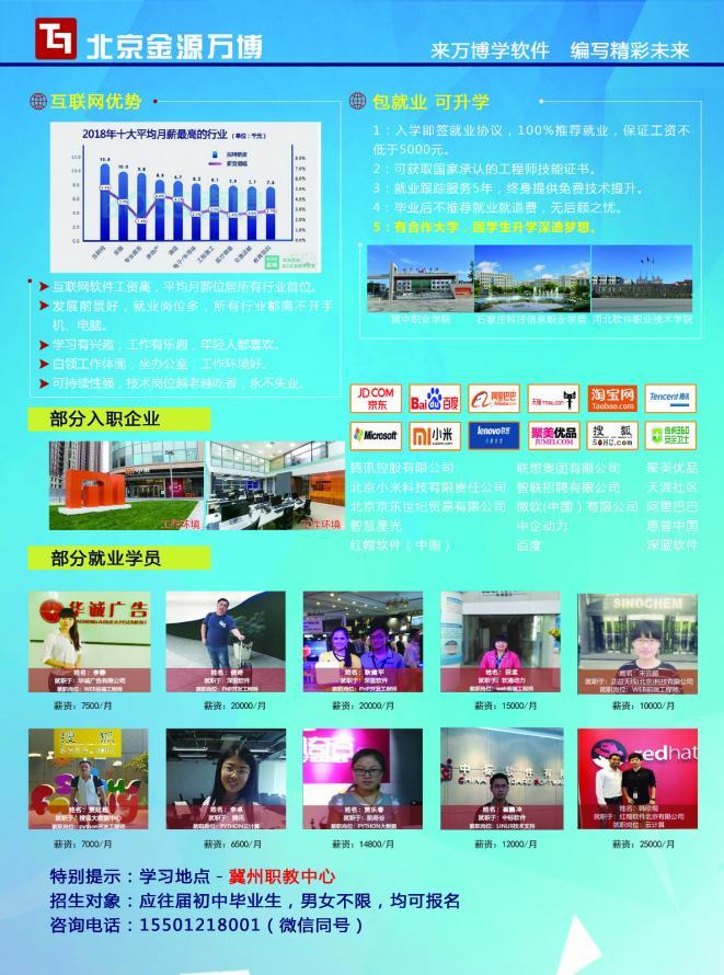 1212冀州单页反面 _meitu_8.jpg